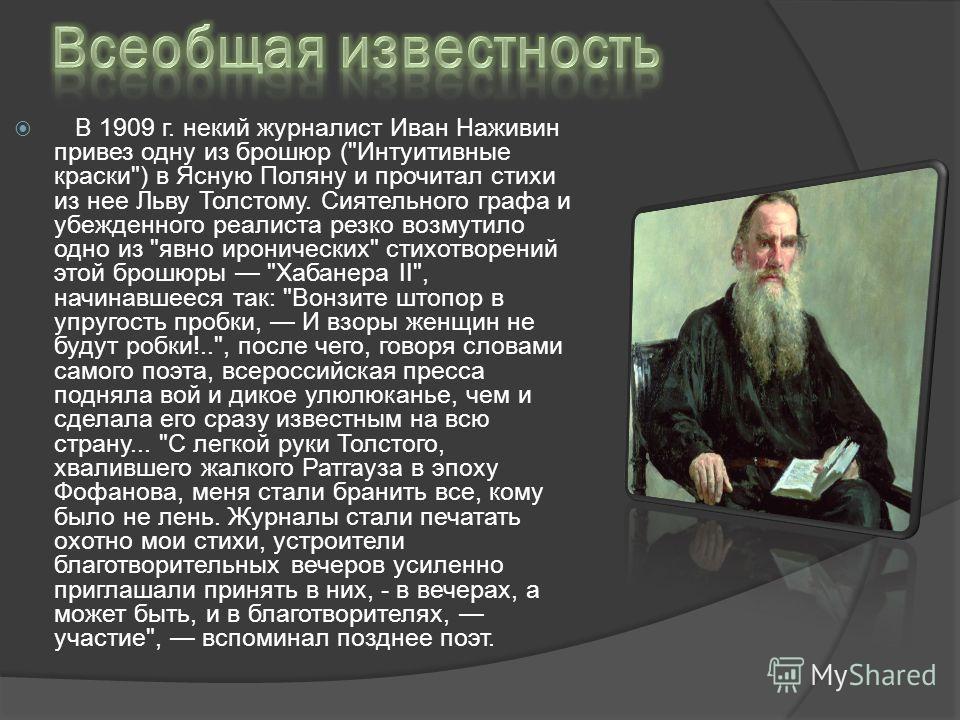 В 1909 г. некий журналист Иван Наживин привез одну из брошюр (