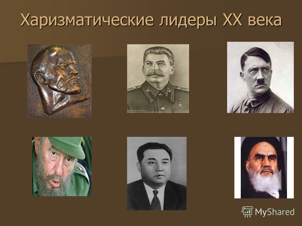 Харизматические лидеры ХХ века