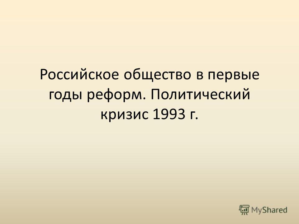 Российское общество в первые годы реформ. Политический кризис 1993 г.