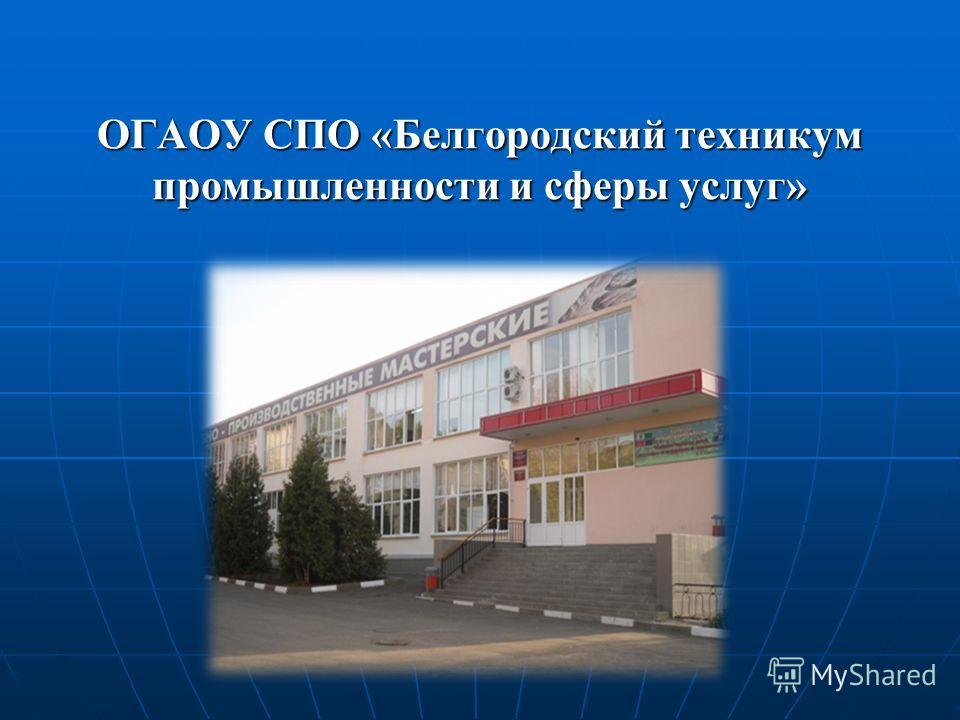 ОГАОУ СПО «Белгородский техникум промышленности и сферы услуг»