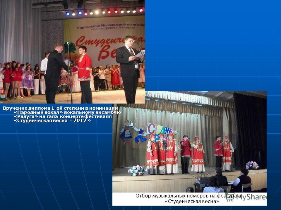 Вручение диплома 1-ой степени в номинации «Народный вокал» вокальному ансамблю «Радуга» на гала-концерте фестиваля «Студенческая весна - 2012 »