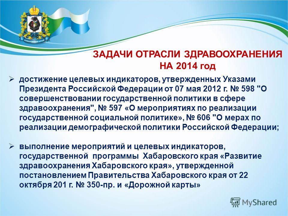 ЗАДАЧИ ОТРАСЛИ ЗДРАВООХРАНЕНИЯ НА 2014 год достижение целевых индикаторов, утвержденных Указами Президента Российской Федерации от 07 мая 2012 г. 598