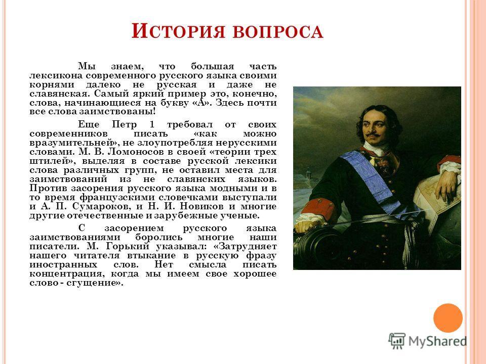 И СТОРИЯ ВОПРОСА Мы знаем, что большая часть лексикона современного русского языка своими корнями далеко не русская и даже не славянская. Самый яркий пример это, конечно, слова, начинающиеся на букву «А». Здесь почти все слова заимствованы! Еще Петр