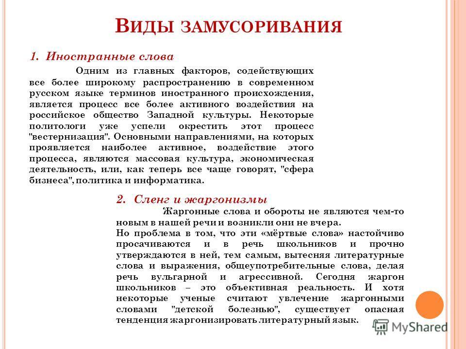 В ИДЫ ЗАМУСОРИВАНИЯ 1. Иностранные слова Одним из главных факторов, содействующих все более широкому распространению в современном русском языке терминов иностранного происхождения, является процесс все более активного воздействия на российское общес
