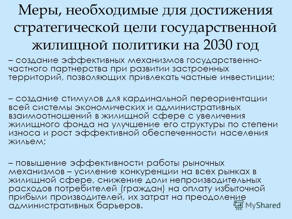 Меры, необходимые для достижения стратегической цели государственной жилищной политики на 2030 год – создание эффективных механизмов государственно- частного партнерства при развитии застроенных территорий, позволяющих привлекать частные инвестиции;