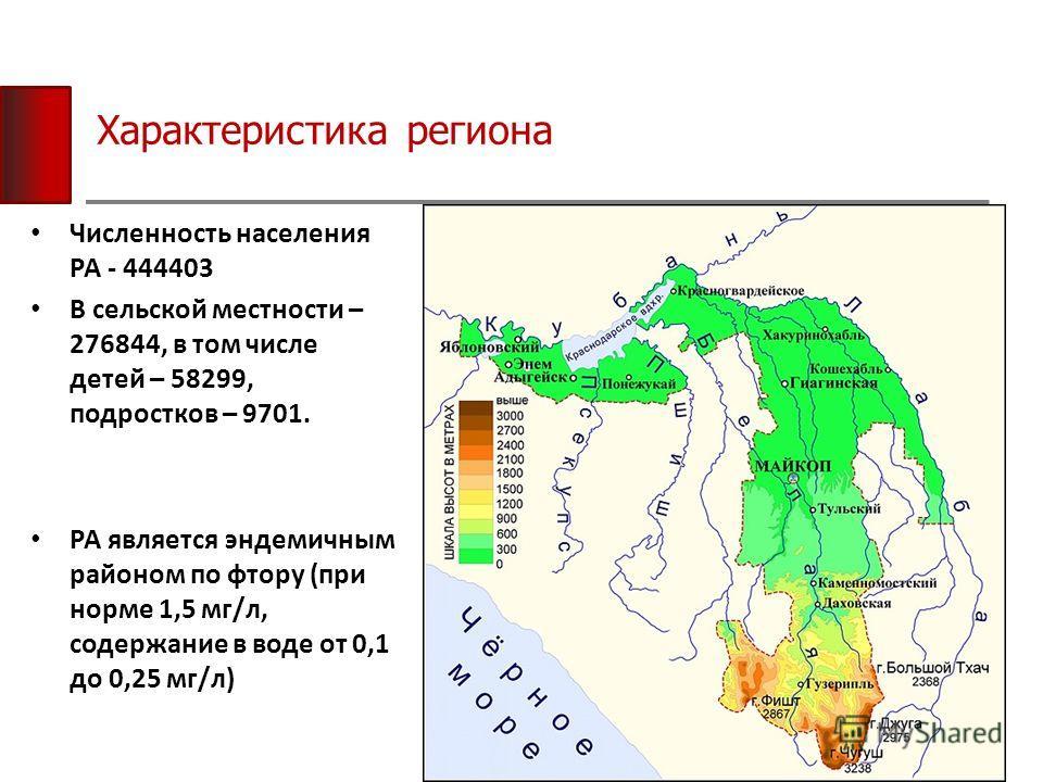 Численность населения РА - 444403 В сельской местности – 276844, в том числе детей – 58299, подростков – 9701. РА является эндемичным районом по фтору (при норме 1,5 мг/л, содержание в воде от 0,1 до 0,25 мг/л) Характеристика региона