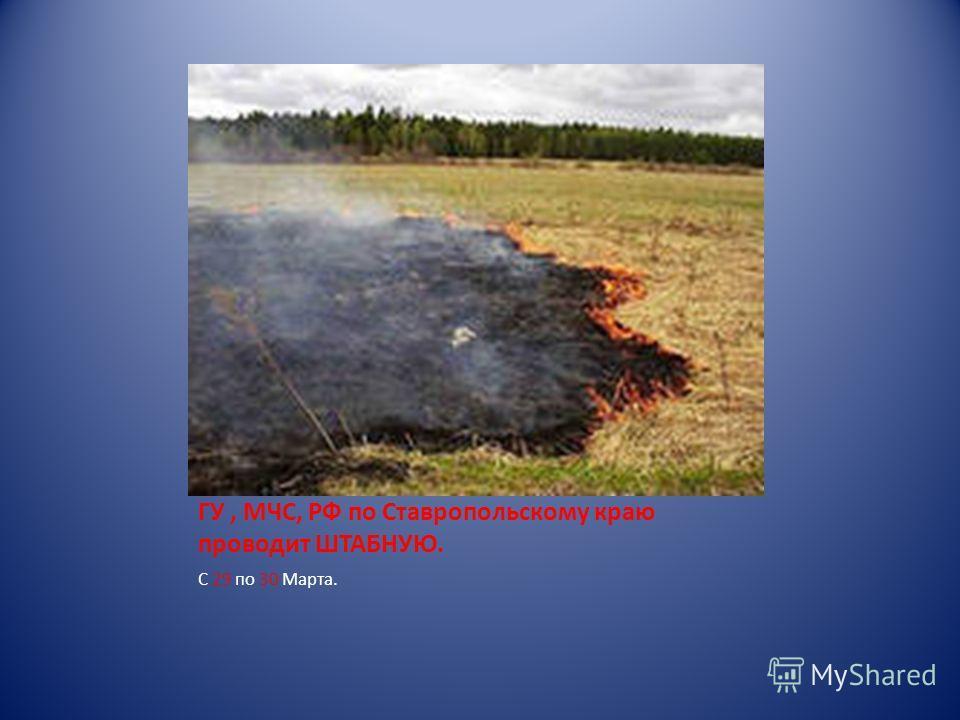 Основными задачами комиссий являются: Разработка предложений по реализации единой государственной политики предупреждения и ликвидации чрезвычайных ситуаций и обеспечения пожарной безопасности. Разработка предложений по реализации единой государствен