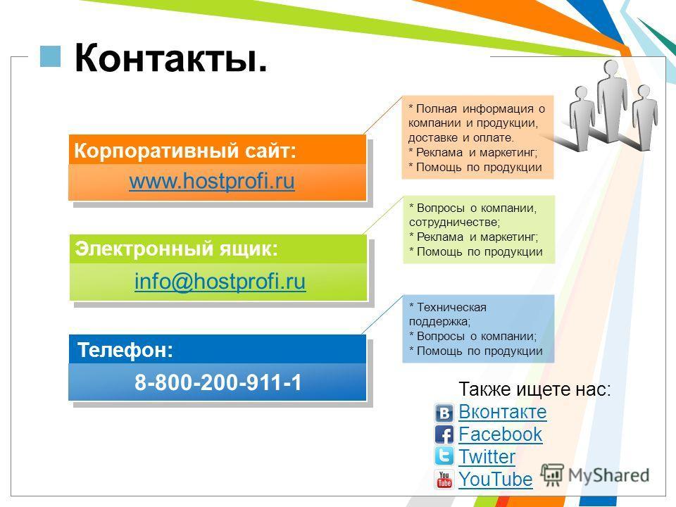 Контакты. Также ищете нас: Вконтакте Facebook Twitter YouTube info@hostprofi.ru 8-800-200-911-1 Электронный ящик: Телефон: www.hostprofi.ru Корпоративный сайт: * Полная информация о компании и продукции, доставке и оплате. * Реклама и маркетинг; * По