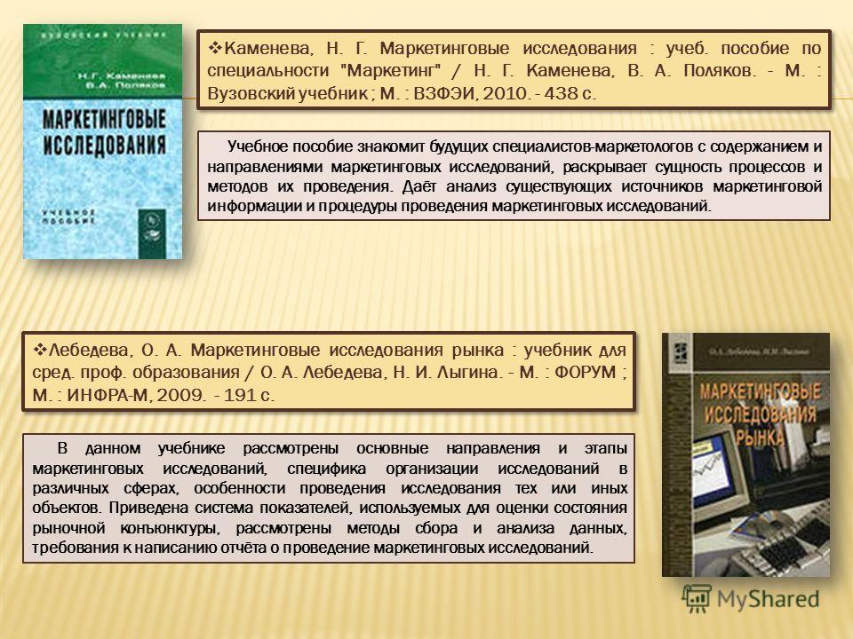 Каменева, Н. Г. Маркетинговые исследования : учеб. пособие по специальности