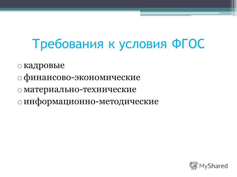 Требования к условия ФГОС o кадровые o финансово-экономические o материально-технические o информационно-методические