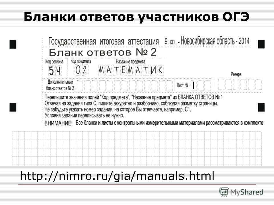 http://nimro.ru/gia/manuals.html Бланки ответов участников ОГЭ