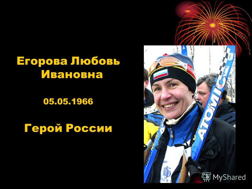 Егорова Любовь Ивановна 05.05.1966 Герой России