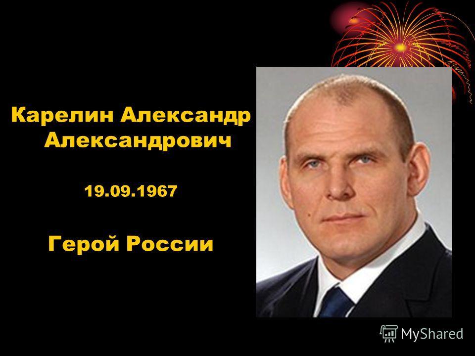Карелин Александр Александрович 19.09.1967 Герой России