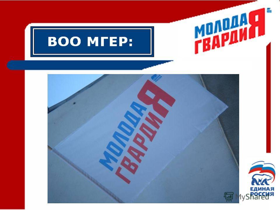 «Молодая Гвардия Единой России» -всероссийская общественная организация, молодежное крыло всероссийской политической партии «Единая Россия». «Молодая Гвардия» – это не резерв, это прорыв