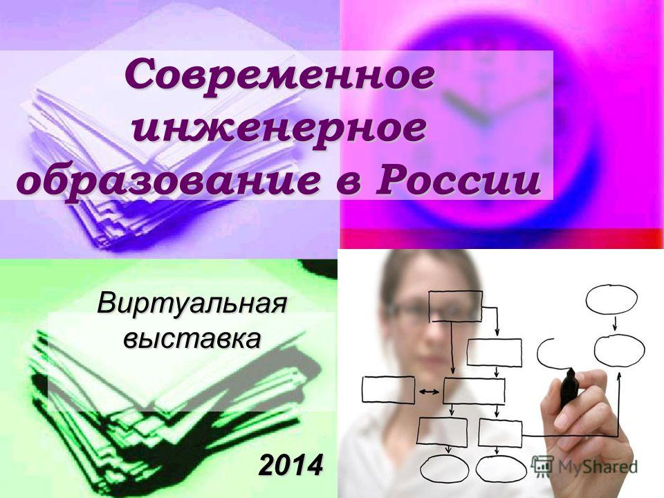 Современное инженерное образование в России Виртуальная выставка 2014 2014