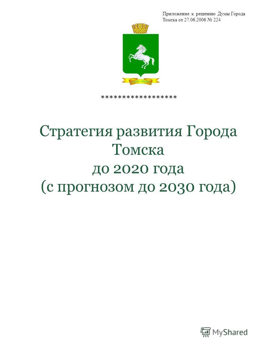 Стратегия развития Города Томска до 2020 года (с прогнозом до 2030 года) ****************** Приложение к решению Думы Города Томска от 27.06.2006 224