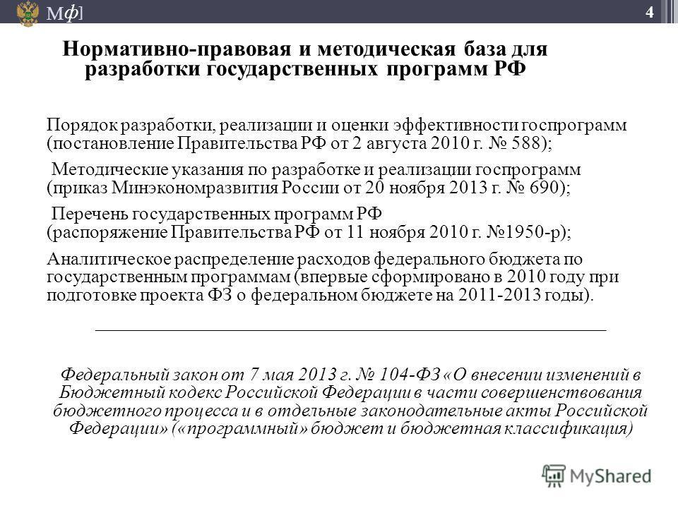 М ] ф 4 Нормативно-правовая и методическая база для разработки государственных программ РФ Порядок разработки, реализации и оценки эффективности госпрограмм (постановление Правительства РФ от 2 августа 2010 г. 588); Методические указания по разработк