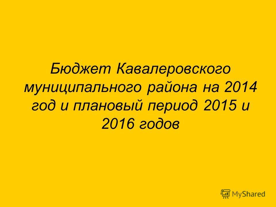 Бюджет Кавалеровского муниципального района на 2014 год и плановый период 2015 и 2016 годов