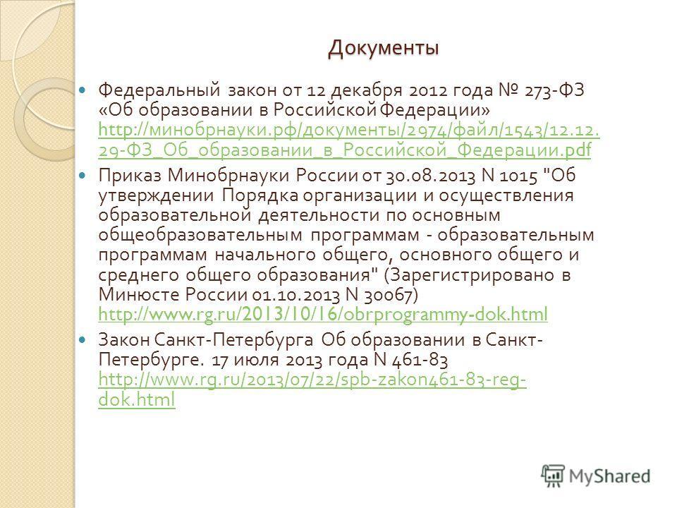 Документы Федеральный закон от 12 декабря 2012 года 273- ФЗ « Об образовании в Российской Федерации » http:// минобрнауки. рф / документы /2974/ файл /1543/12.12. 29- ФЗ _ Об _ образовании _ в _ Российской _ Федерации.pdf http:// минобрнауки. рф / до