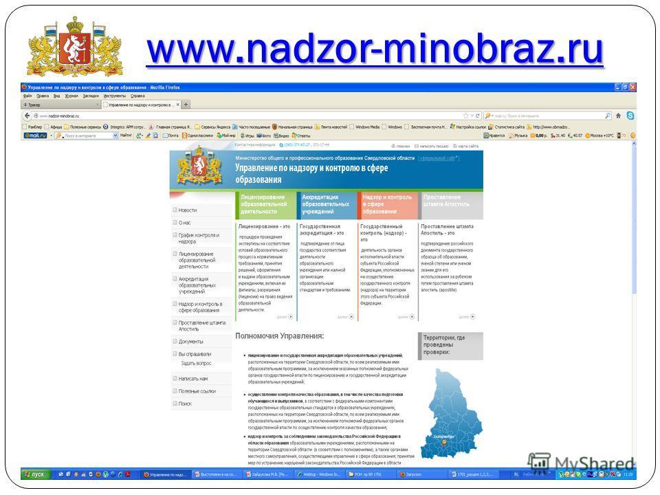 www.nadzor-minobraz.ru