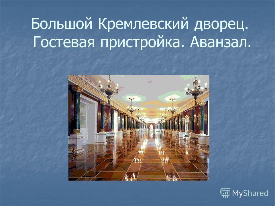 Большой Кремлевский дворец. Гостевая пристройка. Аванзал.