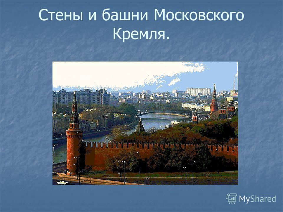 Стены и башни Московского Кремля.