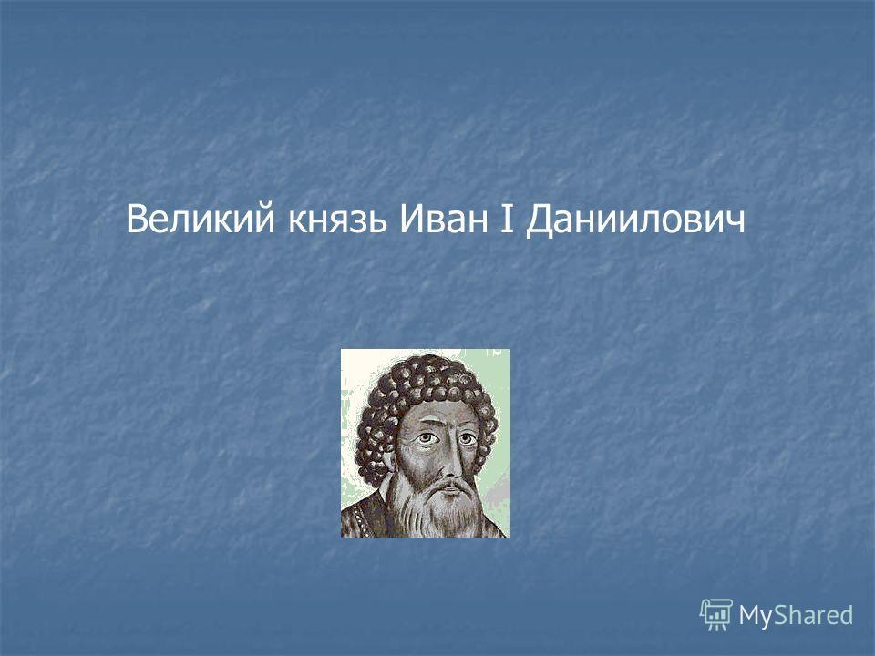 Великий князь Иван I Даниилович