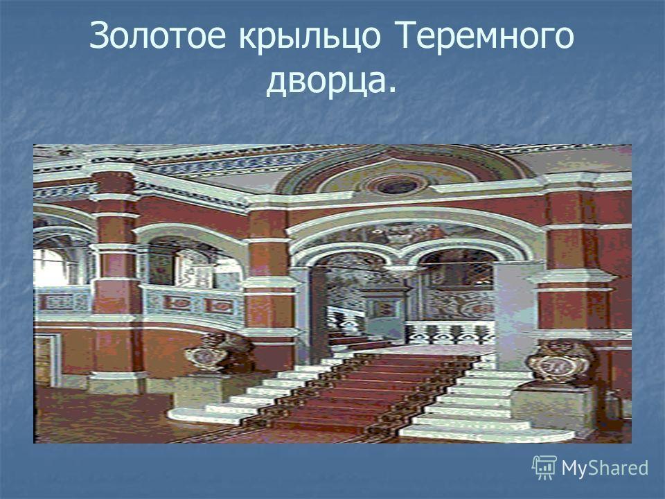Золотое крыльцо Теремного дворца.