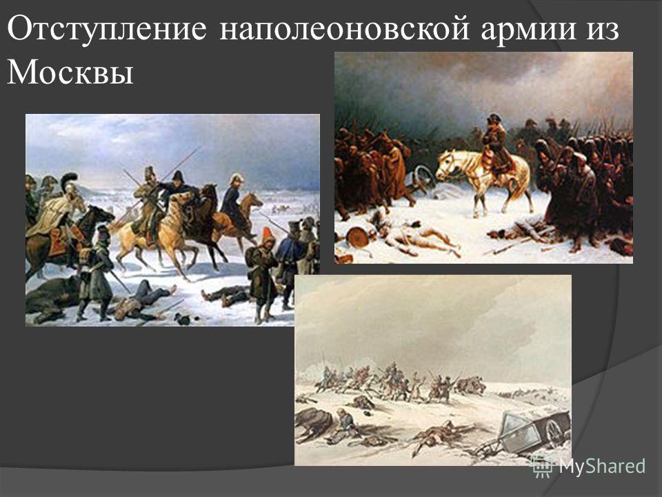 Отступление наполеоновской армии из Москвы