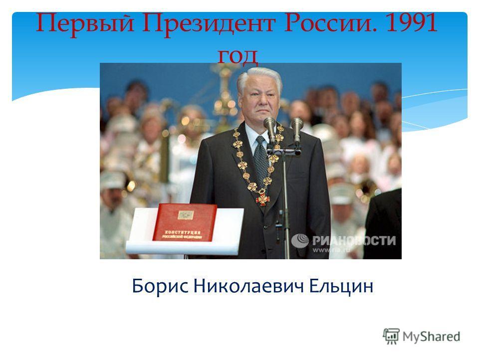 Первый Президент России. 1991 год Борис Николаевич Ельцин