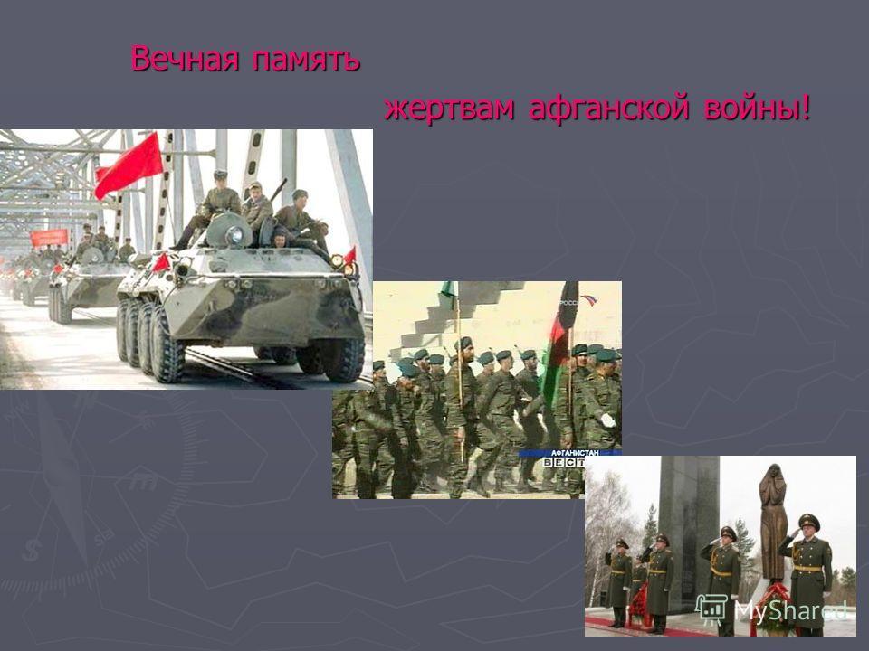 Вечная память Вечная память жертвам афганской войны! жертвам афганской войны!