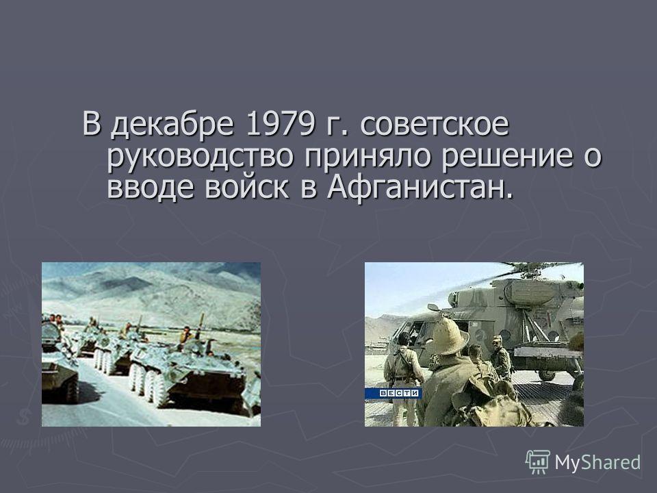В декабре 1979 г. советское руководство приняло решение о вводе войск в Афганистан.