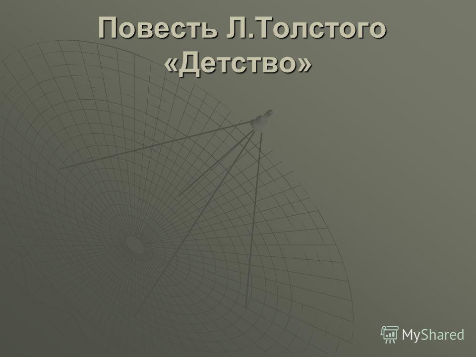 Повесть Л.Толстого «Детство» Повесть Л.Толстого «Детство»