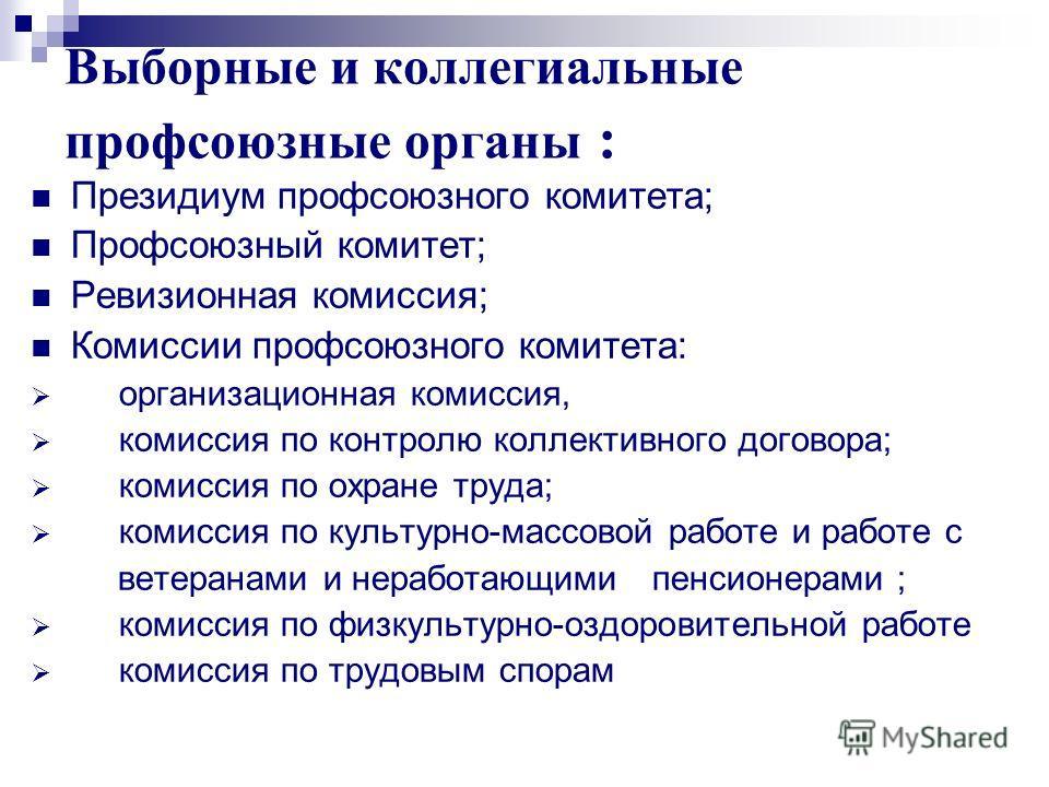 шпаргалка (не работников это профсоюзных) выборных представительных органов
