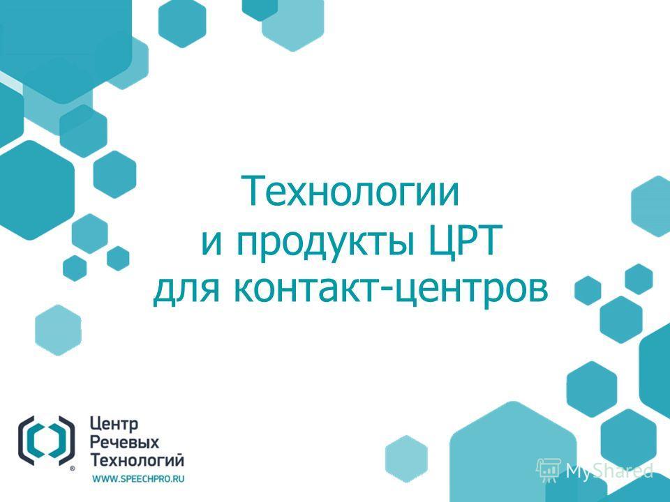 34 Технологии и продукты ЦРТ для контакт-центров