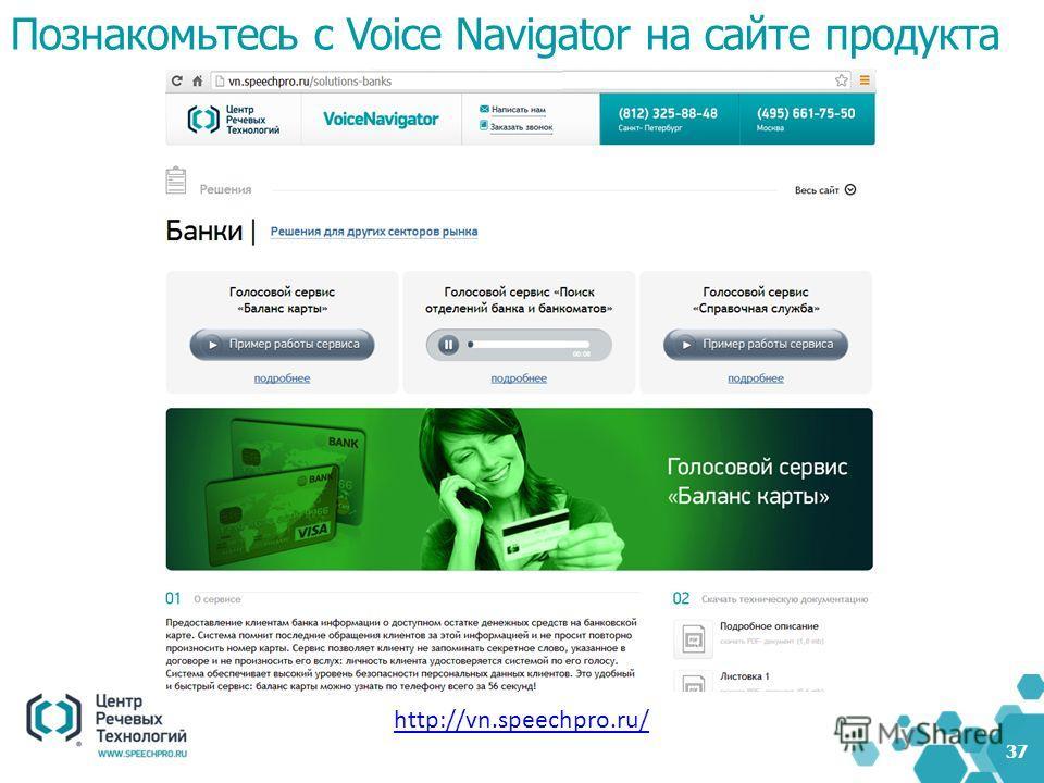 37 Познакомьтесь с Voice Navigator на сайте продукта http://vn.speechpro.ru/