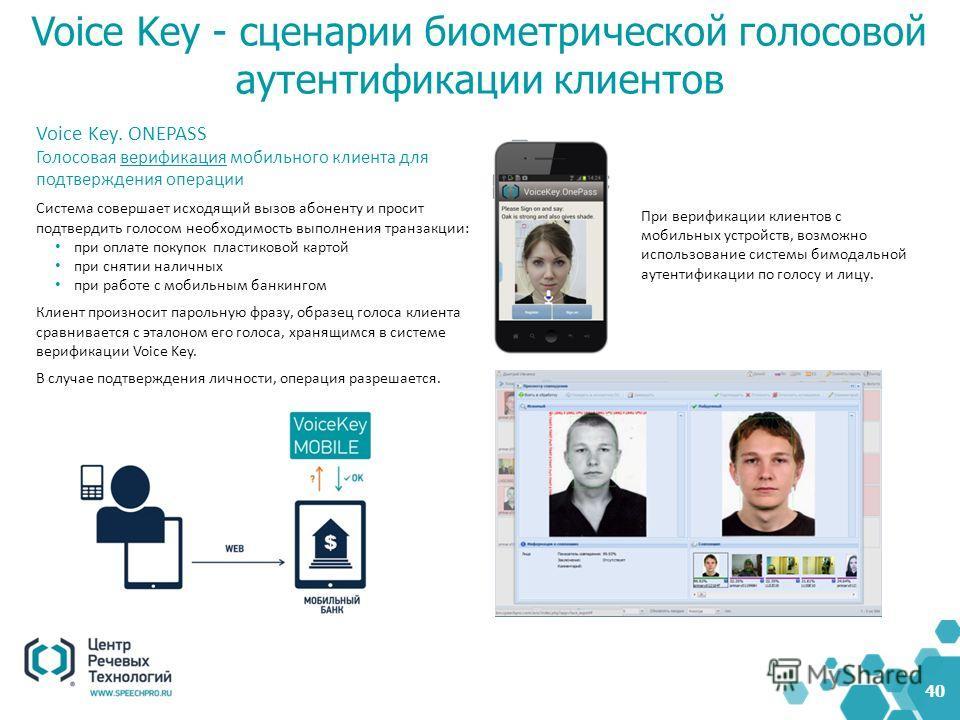 40 Voice Key - сценарии биометрической голосовой аутентификации клиентов Voice Key. ONEPASS Голосовая верификация мобильного клиента для подтверждения операции Система совершает исходящий вызов абоненту и просит подтвердить голосом необходимость выпо