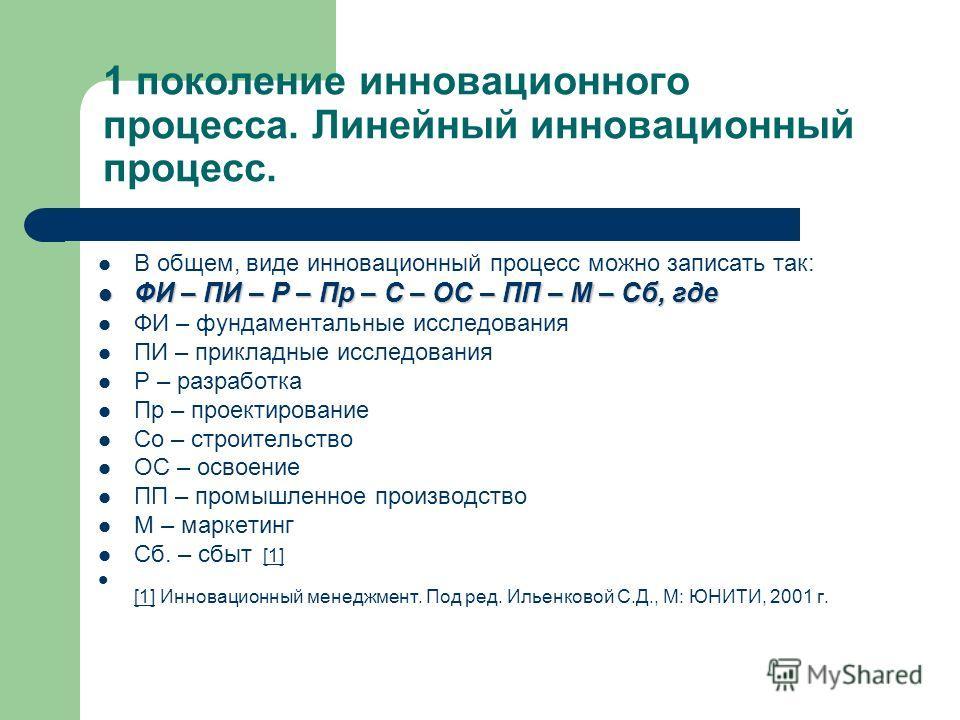В общем, виде инновационный процесс можно записать так: ФИ – ПИ – Р – Пр – С – ОС – ПП – М – Сб, где ФИ – ПИ – Р – Пр – С – ОС – ПП – М – Сб, где ФИ – фундаментальные исследования ПИ – прикладные исследования Р – разработка Пр – проектирование Со – с