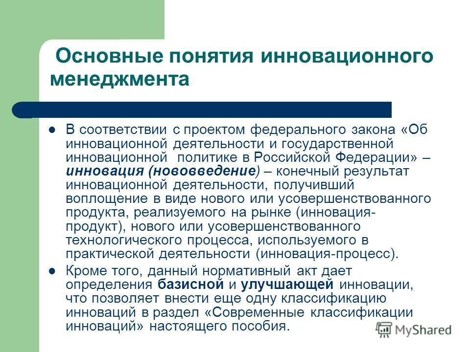 В соответствии с проектом федерального закона «Об инновационной деятельности и государственной инновационной политике в Российской Федерации» – инновация (нововведение) – конечный результат инновационной деятельности, получивший воплощение в виде нов