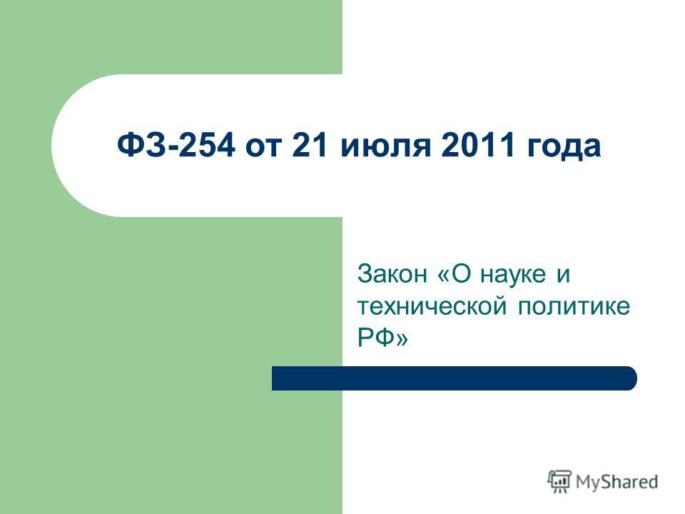 Закон «О науке и технической политике РФ» ФЗ-254 от 21 июля 2011 года