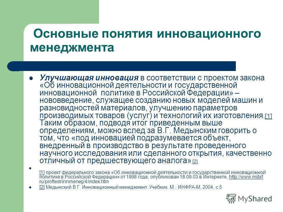 Улучшающая инновация в соответствии с проектом закона «Об инновационной деятельности и государственной инновационной политике в Российской Федерации» – нововведение, служащее созданию новых моделей машин и разновидностей материалов, улучшению парамет