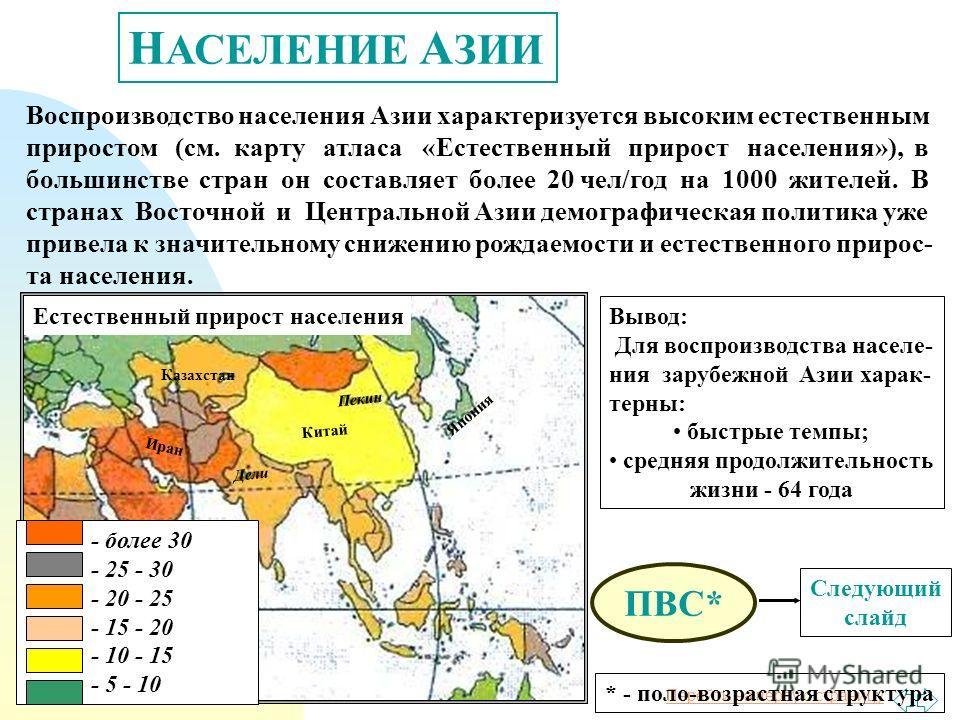 Перейти на первую страницу Н АСЕЛЕНИЕ А ЗИИ Воспроизводство населения Азии характеризуется высоким естественным приростом (см. карту атласа «Естественный прирост населения»), в большинстве стран он составляет более 20 чел/год на 1000 жителей. В стран