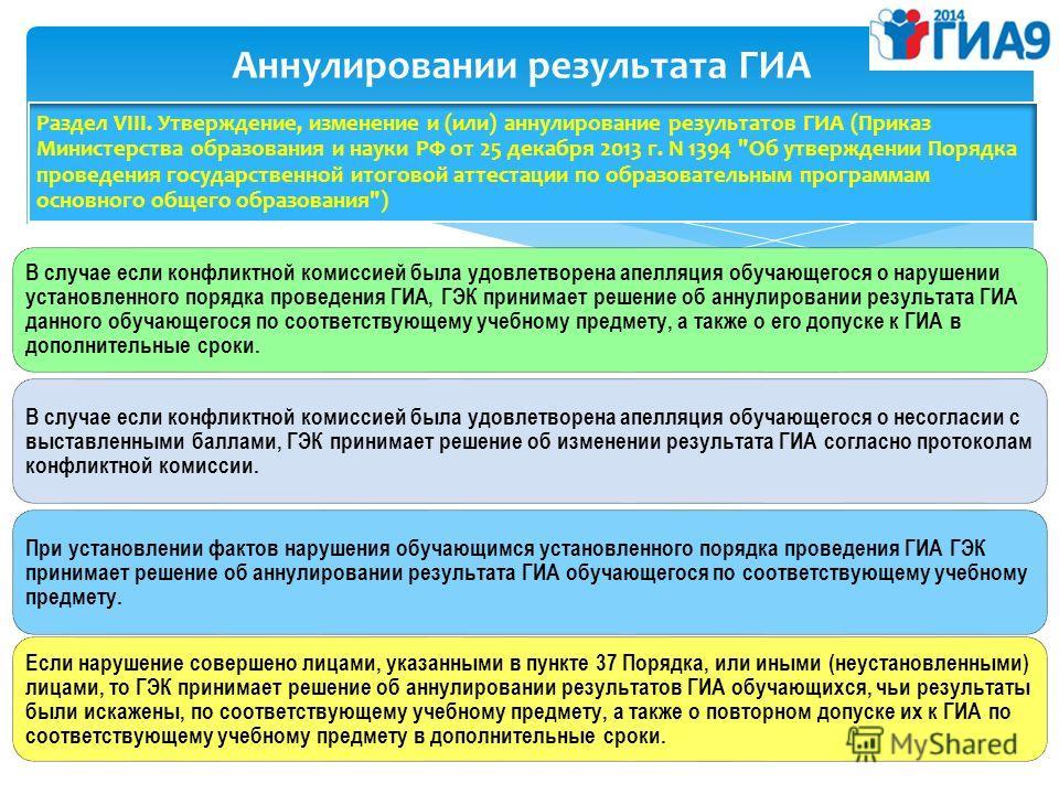 Аннулировании результата ГИА Раздел VIII. Утверждение, изменение и (или) аннулирование результатов ГИА (Приказ Министерства образования и науки РФ от 25 декабря 2013 г. N 1394