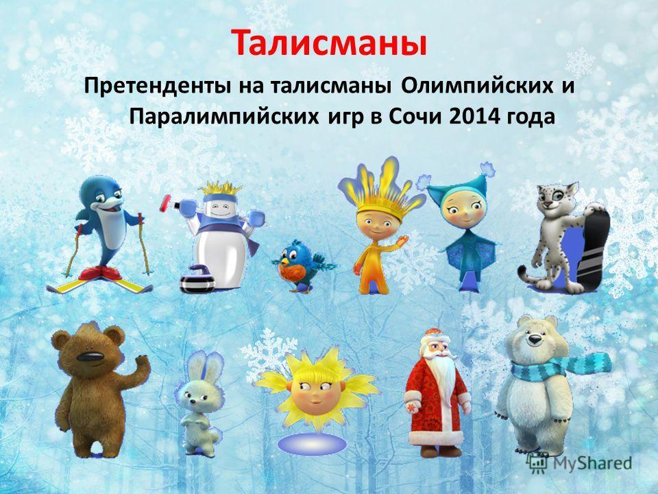 Талисманы Претенденты на талисманы Олимпийских и Паралимпийских игр в Сочи 2014 года