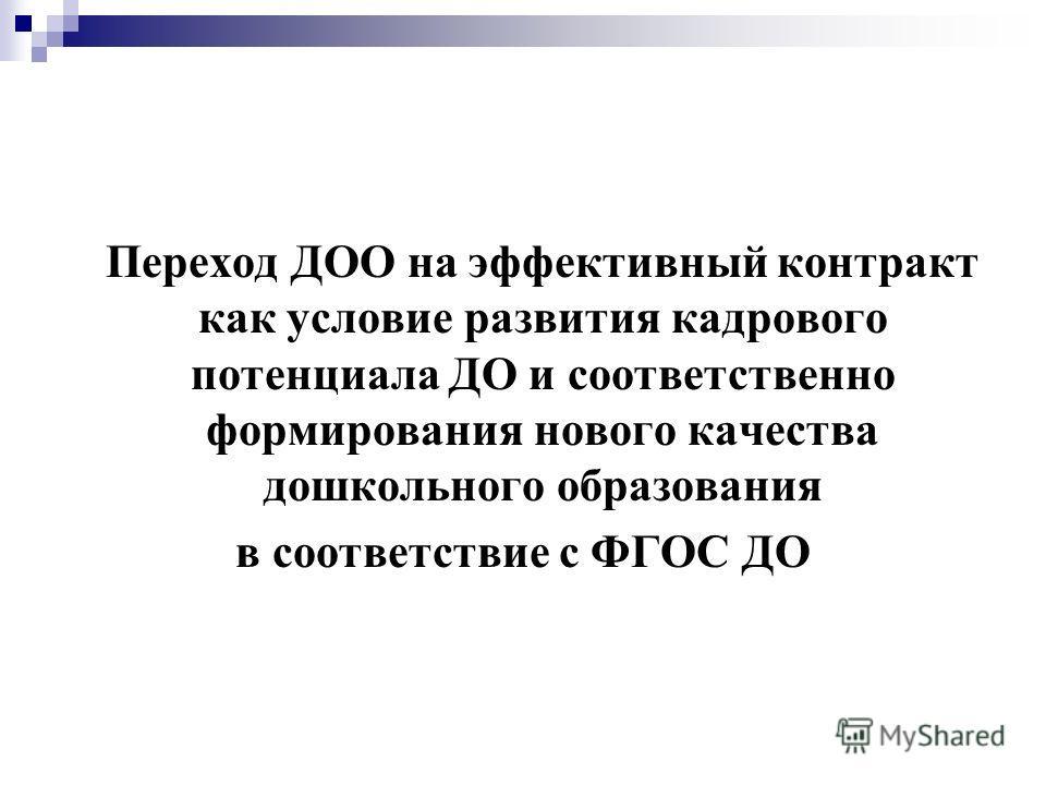 Переход ДОО на эффективный контракт как условие развития кадрового потенциала ДО и соответственно формирования нового качества дошкольного образования в соответствие с ФГОС ДО