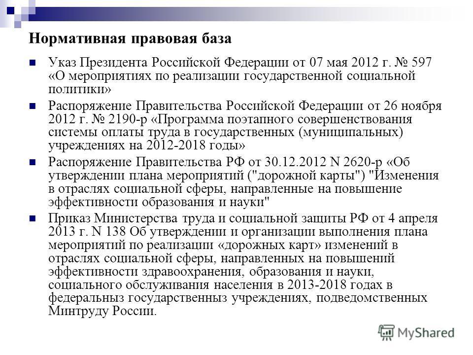 Нормативная правовая база Указ Президента Российской Федерации от 07 мая 2012 г. 597 «О мероприятиях по реализации государственной социальной политики» Распоряжение Правительства Российской Федерации от 26 ноября 2012 г. 2190-р «Программа поэтапного