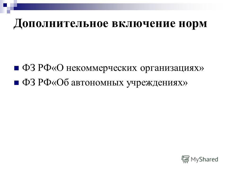 Дополнительное включение норм ФЗ РФ«О некоммерческих организациях» ФЗ РФ«Об автономных учреждениях»