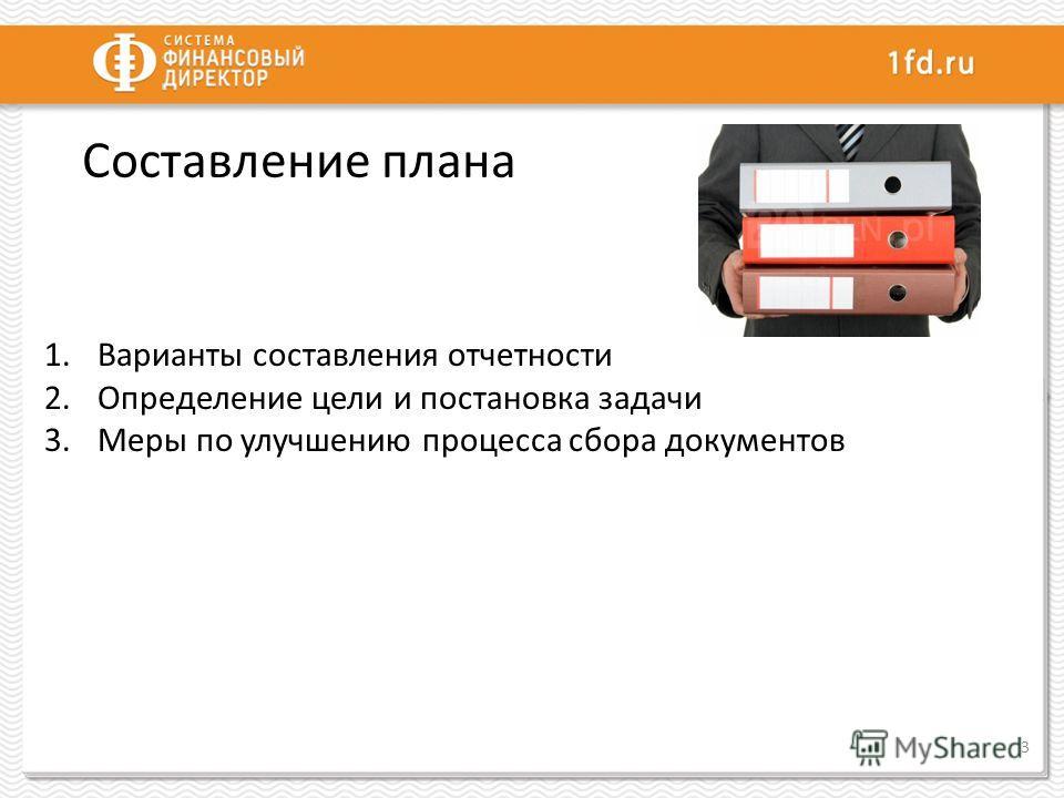 Составление плана 1.Варианты составления отчетности 2.Определение цели и постановка задачи 3.Меры по улучшению процесса сбора документов 3