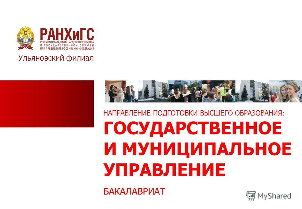 НАПРАВЛЕНИЕ ПОДГОТОВКИ ВЫСШЕГО ОБРАЗОВАНИЯ: ГОСУДАРСТВЕННОЕ И МУНИЦИПАЛЬНОЕ УПРАВЛЕНИЕ БАКАЛАВРИАТ Ульяновский филиал