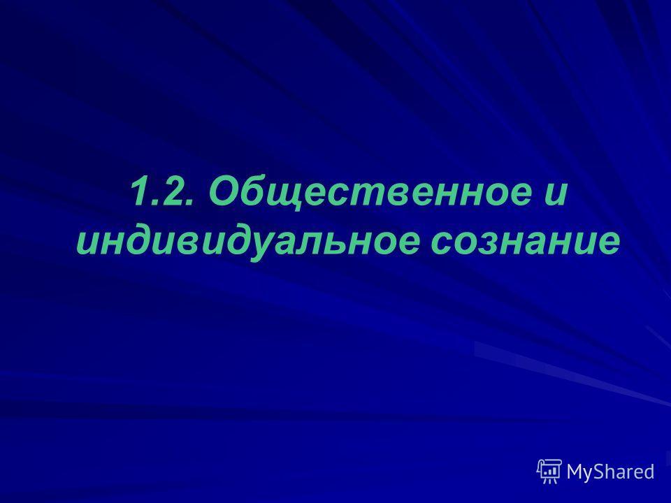 1.2. Общественное и индивидуальное сознание